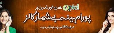 PTCL UTalk offer
