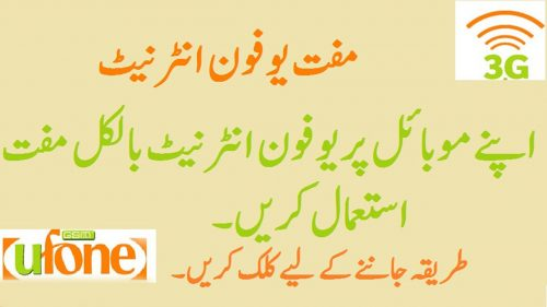 How To Avail Ufone Free 3G Internet Working Trick Updated 2018