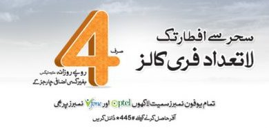 Ufone Ramzan Offer – Make Free Unlimited Calls
